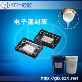电路板防水抗震硅胶,电子灌封硅胶,导热硅胶