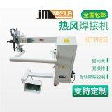 上海PCV广告布热风焊接机 JM-1热熔胶过胶机 热风缝口密封机