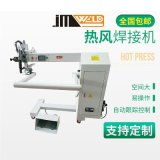 上海PCV廣告布熱風焊接機 JM-1熱熔膠過膠機 熱風縫口密封機