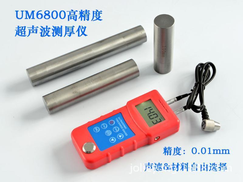 UM6800双精度超声波测厚仪,管壁测厚仪