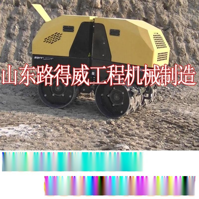 優質遙控式溝槽壓實機.山東路得威、品質保證、廠家直銷RWYL202/RWYL202C