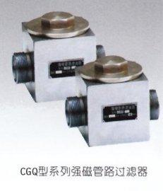 cgq过滤器康华CGQ磁性滤油器