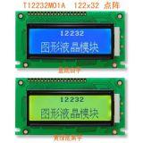 中文12232字型檔液晶顯示模組