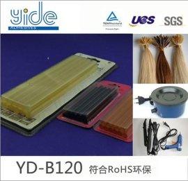 驳发专用耐高温120℃黄色热熔胶棒