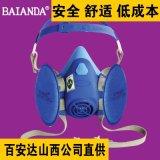 百安达防尘口罩 KN100 工业粉尘 尘肺矽肺 防尘面具 可清洗 1201