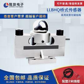 LLBHQ桥式传感器