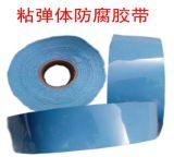 北京天津河北省供应粘弹体密封胶带-管道防腐层创可贴