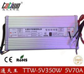 **通**5V70A开关电源 350W变压器 5V稳压电源 质保三年