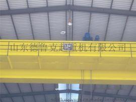 山东德鲁克厂家直销金斗山牌CLQ型12t电动葫芦桥式起重机
