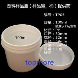 100ml  100g  PP塑料瓶、广口瓶、分装瓶、广口......