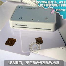 MCR3512接触式智能IC卡读卡器读写器电信营业厅     开卡器