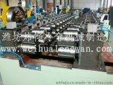 物流仓储货架生产设备全自动成型设备专业生产厂家