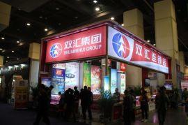 2020年河南郑州秋季8月糖酒会