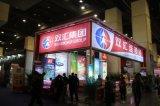 2020年河南鄭州秋季8月糖酒會