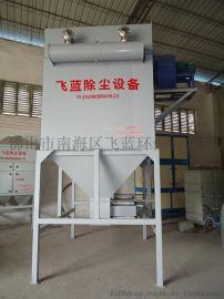 东莞广州粉尘治理集尘器、收集烟尘、碳粉PH2.5除尘器