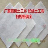 厂家直销土工布 环保绿化市政园林隔离200g短丝布400g涤纶长丝布