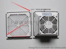 SK3323.230风机及过滤器 电柜风扇