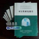 广州编写可行性报告项目申请报告