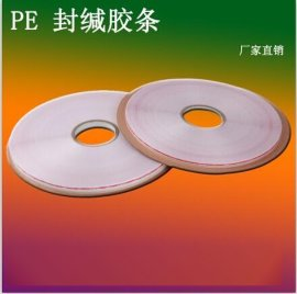 05 PE 高压料封缄胶带 印字