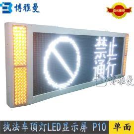 工厂价批发巡逻车led顶灯屏 P10纯白色led车载屏 户外防水led显示屏