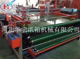 压合式粘箱机 粘箱机 全自动粘箱机 印刷机 瓦楞纸板生产线 包装机械