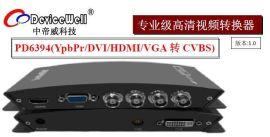 中帝威多信号转CVBS变频转换器 多信号转AV 多信号转复合信号