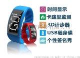 批发新款LED智能手表U盘时尚创意3D手环计步器多功能USB优盘W4