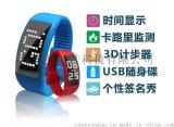 批發新款LED智慧手錶U盤時尚創意3D手環計步器多功能USB優盤W4