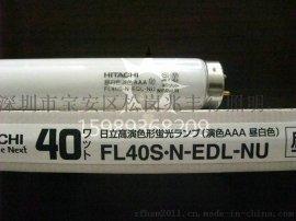 进口 日立防紫外线白光管FL40S. N-EDL-NU 抗UV灯管 紫外线吸收膜灯管