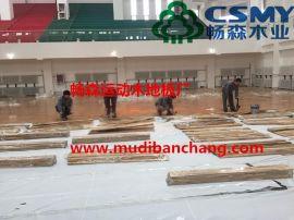 精选运动木地板功能性运动木地板