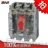 利百加DZ10-250T/3300塑殼斷路器DZ10-250空氣開關