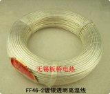 0.5平方透明单芯多股高温线 铁氟龙镀银高温电线 透明镀银防腐线