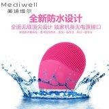 Mediwell美迪維爾潔面刷電動矽膠潔面儀