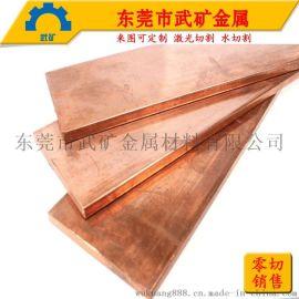 T2紫铜板材料加工零切销售T2紫铜排价格T2紫铜棒厂家武矿金属材料