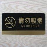 标志牌提示牌,禁烟标识牌 请勿吸烟牌亚克力双面禁止吸烟台牌高档床头严禁吸烟台牌