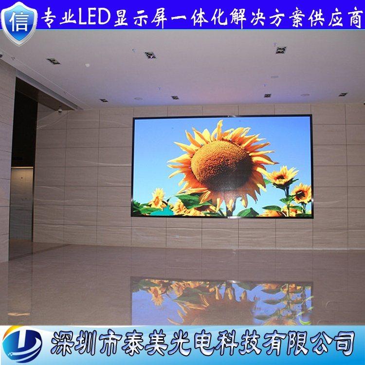 深圳泰美厂家直销台湾晶元SMD2121超高清P2.5全彩室内led电子显示屏