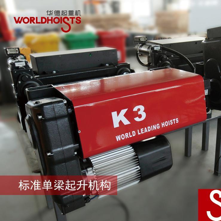 华德欧式单梁电动葫芦K3