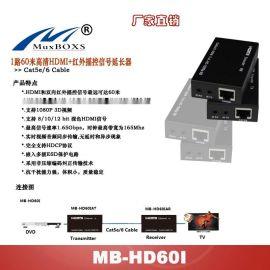 厂家直销60米红外遥控HDMI延长器MB-HD60I 支持3D 1080P 厂家报价-深圳欧凯讯