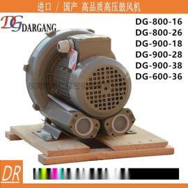DG-800-16台湾原装 达纲DARGANG 高压鼓风机DG-800-16(5.5KW)2017现货供应