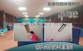 新型乒乓球馆照明灯,乒乓球馆用什么灯不刺眼,乒乓球节能灯具