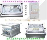 黄岩模具城电话 新标准三相2电表箱注塑模具浙江模具