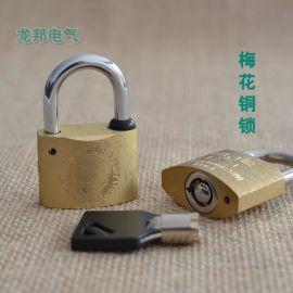 电力表箱锁 梅花铜锁 通开挂锁 全铜 国家电网锁 防水防撬 纯铜锁