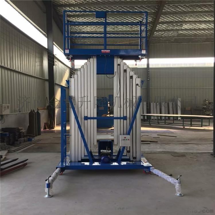 雙柱鋁合金液壓升降機,液壓升降機,鋁合金升降臺