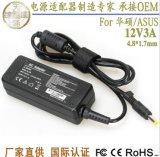 生產廠家訂製各種系列華碩筆記本電源適配器 電腦配件充電器12V3A