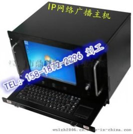 IP网络广播智能公共广播系统报价