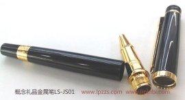 金属广告笔(LS-LPB010)