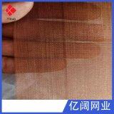 廠家直供大量黃銅絲網 機房用紫銅絲網 定做黃銅遮罩網