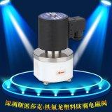 ZCF-10鐵氟龍塑料王防腐耐強酸強鹼電磁閥 DN10 15 20 25 32