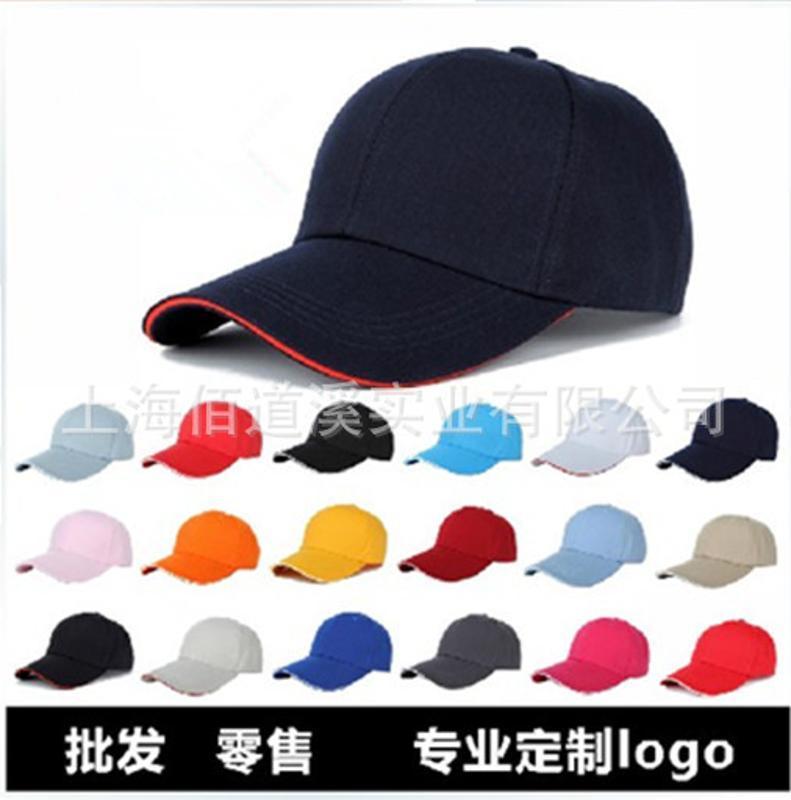可印制企业logo空白手绘diy网帽 货车帽 鸭舌帽 广告帽 棒球帽