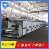 食品烘乾機大型不鏽鋼食品廠生產專用連續式烘乾機多層帶式乾燥機